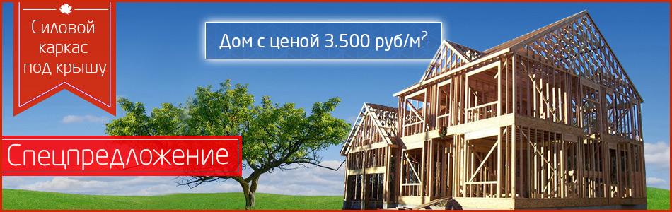 Силовой каркас под крышу В СМОЛЕНСКЕ